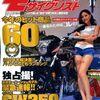2011年バイク売り上げランキング