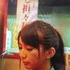 『インスタント沼』ネタバレ感想(今更!?)アーンド、滝沢カレンが出てるらしいけどどれかさっぱり分からない! の巻。