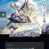 【雑記】新作ダンジョンRPG【期待】