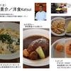 シェフズキッチン2017(奈良)