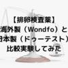 【排卵検査薬】海外製(Wondfo)と日本製(ドゥーテスト)比較実験してみた