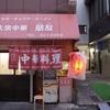 北九州市 門司区 : 黄昏時、栄町のスナック街