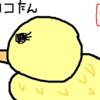 さいきんのできごと(スーパー雑記)20170629