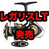 【DAIWA】メーカー新基準のLT搭載「18 レガリスLT」発売!