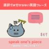 speak one's piece【直訳では分からない英語フレーズ#47】
