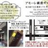 銀座アモーレギャラリー【アモーレ宝石箱】に参加いたします!