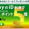 【三井住友カード】Apple PayのID利用で5倍キャンペーンは何マイルに?
