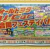 水戸千波店 🚘🚘中古車イベント開催🚘🚘