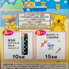 仁科百貨店×ロッテ 夏のおたのしみキャンペーン 8/31〆