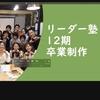 10/16 卒業イベントが開催され、 12期終了!