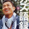 """【カズがJ1復帰!】KING""""KAZU""""がキングと呼ばれる所以。サッカーに対するひたむきな姿勢と言葉に引き寄せられるカズの魅力。"""