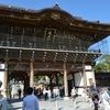成田山新勝寺 から 大和の湯 へ