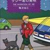クシー君の発明 / 鴨沢祐仁という漫画を持っている人に  大至急読んで欲しい記事