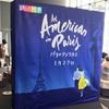 『パリのアメリカ人』2018.1.27.13:00@シアターオーブ