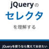 新ブック『jQueryのセレクタを理解する』をリリースしました