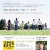 【つかもとまさひこ】広島市議選でうったえていること、ご協力のお願い