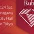 Ruby25周年を全力でお祝いしてきました