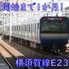 《JR東日本》横須賀線のE235系の運用開始が12月になっている大きな要因は・・・