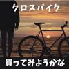 クロスバイクってどんな自転車?オススメのメーカーと値段は?