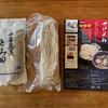 宅麺@ 中華蕎麦とみ田