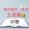 3月権利確定 株主優待 王道編👑