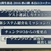 【チェンクロ】ニコ生2016 秋の陣!チェンクロ3変更点まとめ