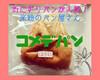 【札幌西区】Kome de pan【米で作るパン!アレルギーやダイエット中の方にオススメ】