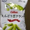 ファミリーマート限定 カルビー えんどう豆クランチ あっさり塩味 食べてみました