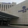 旅の羅針盤:ヒルトン修行で初! Grand Hilton Seoulに泊まってみました。 ※静寂の中でのんびり過ごしたい人にオススメです。