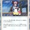 【ドリームリーグ カードリスト公開】昭和生まれの気になるカード3選【ポケカ 考察】