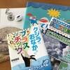【小学生の環境問題】おすすめ本5冊:読んで自分ができることを考えてみよう!