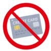 【楽天カード】年末に不正利用に遭いカードを止められた話
