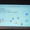 Microsoft Tech Summit 2018 セッション要約「開発部門が手掛けた Azure AD B2B 大規模展開 in Japan ~表面化した課題とそれらを解決する新機能・ロードマップ~」