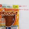 ひじき給食!ひじきふりかけとひじきのマリネ&ハンバーグのお得なライフハック☆
