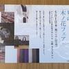 名古屋イベント始まりました!