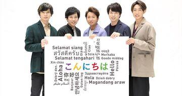 【祝】デビュー20周年! 国民的アイドルグループ・嵐の楽曲の魅力についてはてなブロガーが語ります