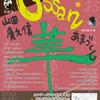 Ossan華