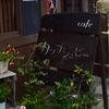 「cafe CAP JUBY」伊勢内宮参り後のおすすめカフェ。