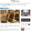 [コラム連載]『NIKKEI STYLE』(日経電子版)で記事「まだまだ続く高級食パンブーム キーワードは『水』」を書きました