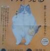 「かなしきデブ猫ちゃん」(=ToT=)