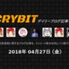 【2018年4月27日(金)】仮想通貨デイリーブログ記事ランキング