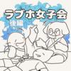 【バリアン】ラブホ女子会に友達と3人で行ってきたレポ!【後編】