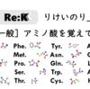 【科学一般】アミノ酸を覚えてみた。