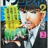 漫画「ドラゴン桜2」2巻 自分探しの旅をやめる方法?!全人類におすすめしたい!!