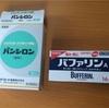 1年も過ぎてる…っ! くすり箱に眠っていた期限切れの薬を捨てました!