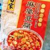 【アメリカで見つけた麻婆豆腐の素】我が家の定番にとって代わる存在になる⁉