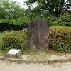万葉歌碑を訪ねて(その566,567,568,569)―西宮市西田町西田公園万葉植物苑―