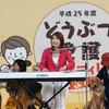 11/4  福岡市どうぶつ愛護フェスティバル 2013