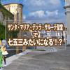 【VRChatワールド紹介】サンタ・マリア・デッラ・サルーテ聖堂で、七五三みたいになる!?