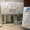 JPHACKS2017 @福岡参加記